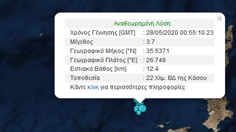 Σεισμική δόνηση 3,7R βορειοδυτικά της Κάσου