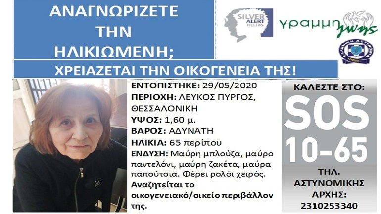 Θεσσαλονίκη: Ηλικιωμένη που εντοπίστηκε στον Λευκό Πύργο αναζητά τους οικείους της
