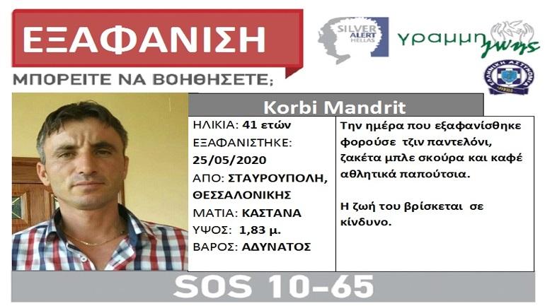 Θεσσαλονίκη: Εξαφανίστηκε 41χρονος από τη Σταυρούπολη