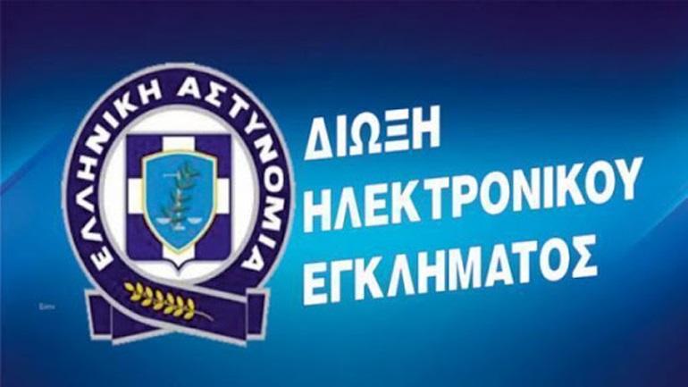 Προσοχή: Κυκλοφορεί ψεύτικο μήνυμα με υποτιθέμενο αποστολέα την Ελληνική Αστυνομία