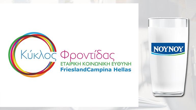 FrieslandCampina Hellas - NOYNOY «Φροντίδα και Αγάπη» από τη μία άκρη της Ελλάδας έως την άλλη