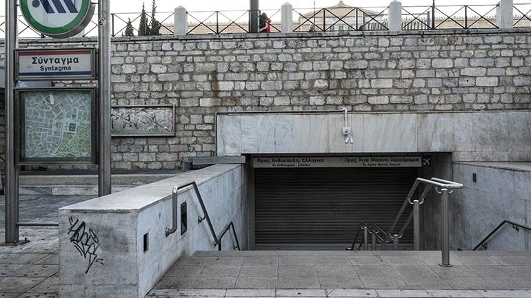 Κλείνουν δύο σταθμοί του Μετρό στο κέντρο της Αθήνας λόγω συλλαλητηρίων