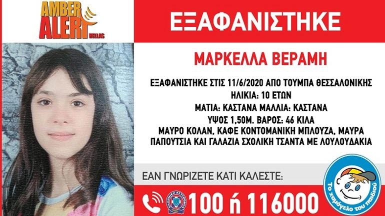 Θεσσαλονίκη: Σε εξέλιξη αναζητήσεις για τον εντοπισμό 10χρονης από την Τούμπα