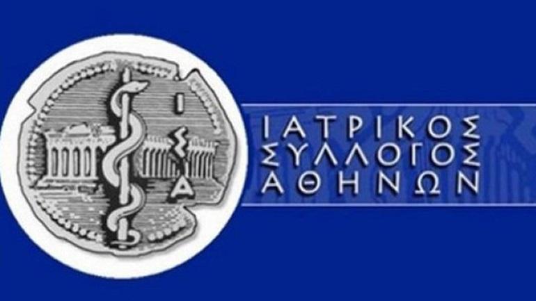 Ιατρικός Σύλλογος Αθηνών: «Αποφεύγετε τους ψευτογιατρούς - Να ζητάτε πιστοποιητικά»