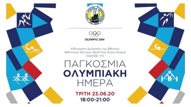 Εορτασμός της Ολυμπιακής Ημέρας στο Εθνικό Αθλητικό Κέντρο Νεότητας Αγίου Κοσμά