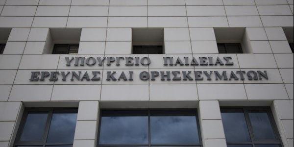 Διαμαρτυρία εκπαιδευτικών στο υπουργείο Παιδείας, στις 23 Ιουνίου