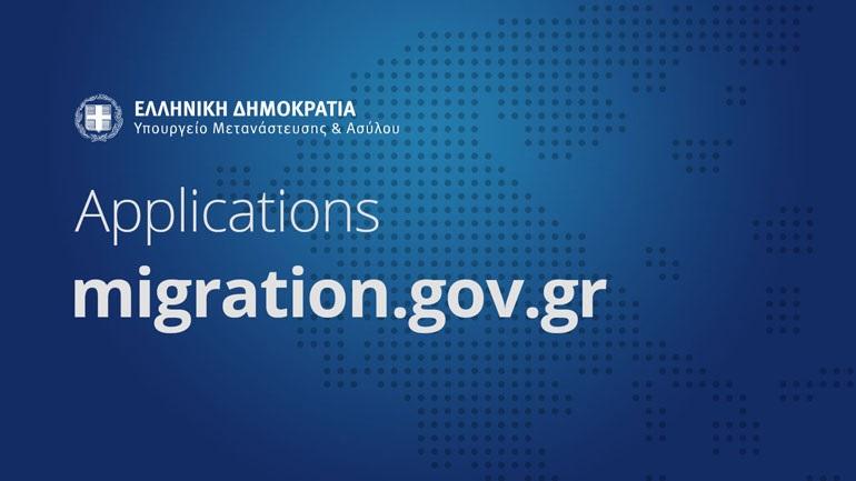 Ψηφιακή πλατφόρμα για την παραλαβή των αδειών διαμονής από το υπουργείο Μετανάστευσης και Ασύλου