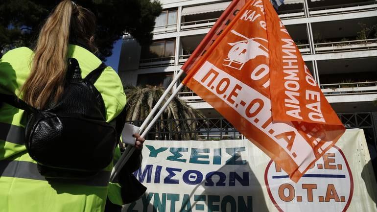 ΠΟΕ-ΟΤΑ: Στάση εργασίας και συγκέντρωση έξω από το Υπουργείο Εσωτερικών την Τετάρτη