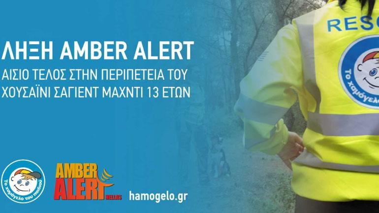Βρέθηκε σώος ο 13χρονος που αγνοούνταν από τη Θεσσαλονίκη