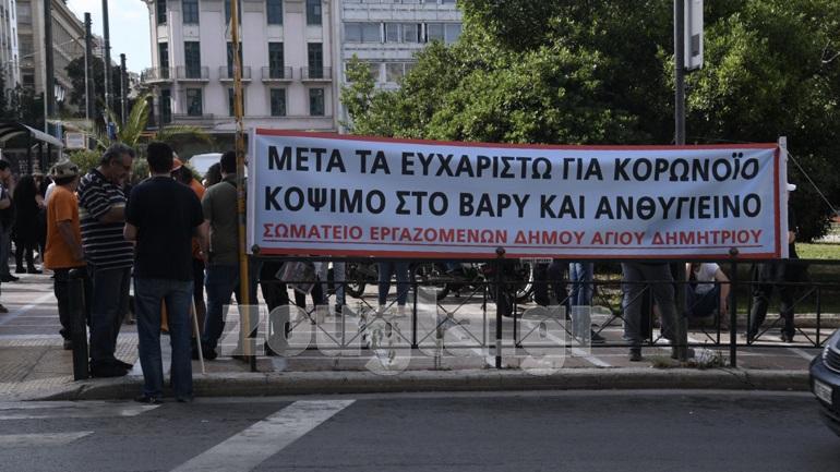 Συγκέντρωση διαμαρτυρίας της ΠΟΕ-ΟΤΑ στην πλατεία Κλαυθμώνος
