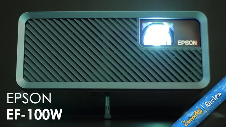 EPSON EF-100W - Review: Φωτεινότητα και φορητότητα
