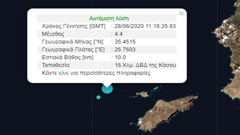 Σεισμός 4,4 Ρίχτερ στη θαλάσσια περιοχή ανοιχτά της Κάσου