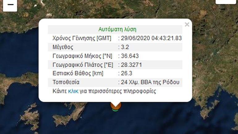 Νέα σεισμική δόνηση 3.2 Ρίχτερ στα Δωδεκάνησα