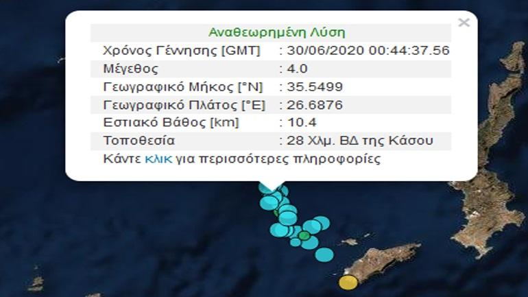 Ασθενής σεισμική δόνηση 4R στον θαλάσσιο χώρο της Κάσου