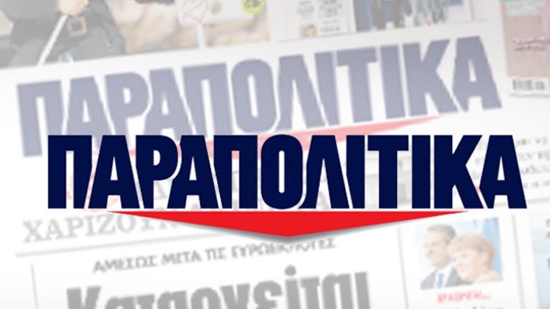 Η Εισαγγελία Καταπολέμησης Εγκλημάτων Διαφθοράς στέλνει στον Εισαγγελέα την εφημερίδα ΠΑΡΑΠΟΛΙΤΙΚΑ