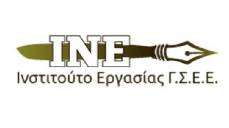 ΙΝΕ/ΓΣΕΕ: Η τρέχουσα κατάσταση και οι προοπτικές της αγοράς εργασίας στην Ελλάδα