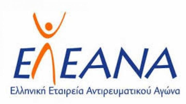 ΕΛΕΑΝΑ: Πρώτο βραβείο στον Ευρωπαϊκό Διαγωνισμό της PAIN ALLIANCE EUROPE για την εφαρμογή StigmApp