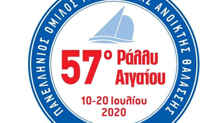 Ιστιοπλοΐα: «Ανοίγει πανιά» το 57ο Ράλλυ Αιγαίου