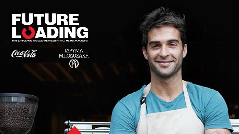 Future Loading: Μια κοινωνική, συνεργατική πρωτοβουλία από την Coca-Cola στην Ελλάδα