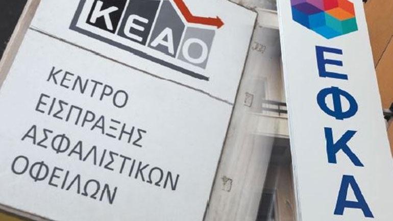 Συνεχίζεται η επιδρομή στους τραπεζικούς λογαριασμούς για οφειλές στα ασφαλιστικά ταμεία