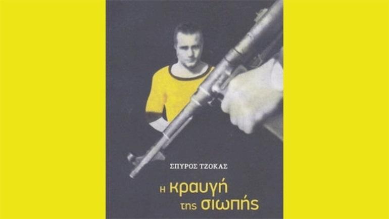 «Η κραυγή της σιωπής», ένα ιστορικό μυθιστόρημα από τη ζωή του Σπύρου Κοντούλη