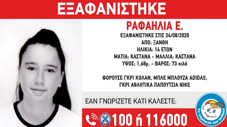 Συναγερμός για την εξαφάνιση 14χρονης στην Ξάνθη