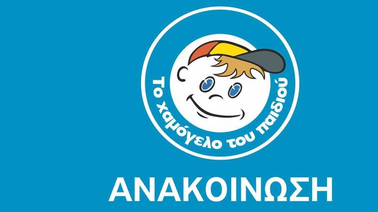Χαμόγελο του Παιδιού: Εξαφανίστηκε ο 13χρονος Νίκος από τη Θεσσαλονίκη