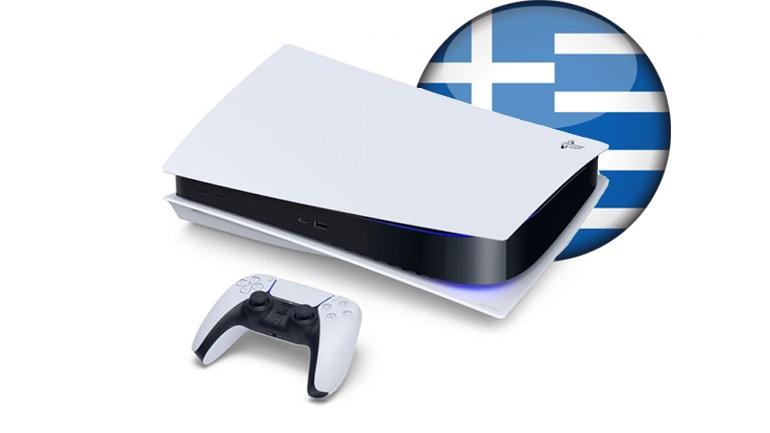 PlayStation 5: ΕΠΙΣΗΜΑ - Τιμή και ημερομηνία για Ελλάδα