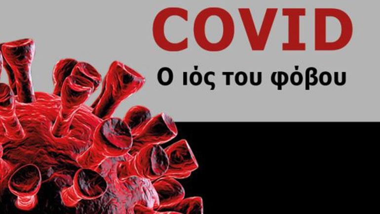 Giulio Tarro: COVID – O ιός του φόβου