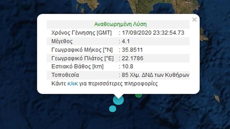 Ασθενής σεισμική δόνηση 4,1R στη θαλάσσια περιοχή των Κυθήρων