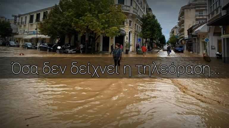 Καρδίτσα: Όσα δεν έδειξαν τα κανάλια