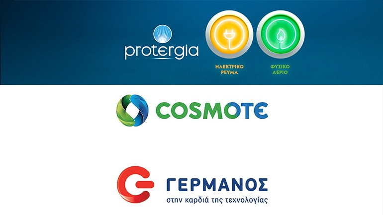 Έκπτωση συνέπειας 45% στο ρεύμα και 35% στο φυσικό αέριο από την Protergia στα καταστήματα COSMOTE και ΓΕΡΜΑΝΟΣ