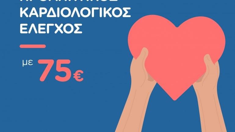 Όμιλος HellenicHealthcare: Καρδιολογικός έλεγχος σε προνομιακή τιμή