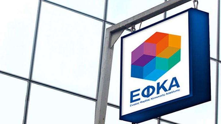 e-ΕΦΚΑ: Αναρτήθηκαν τα ενιαία ειδοποιητήρια των ασφαλιστικών εισφορών μη μισθωτών για τον Αύγουστο