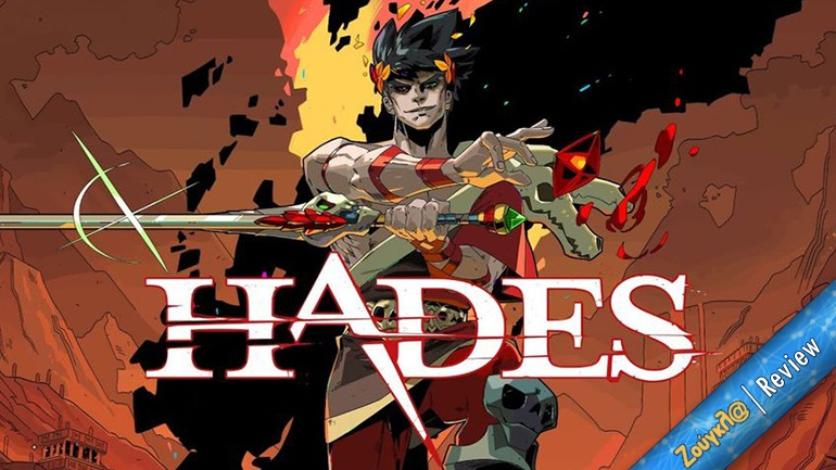 Hades - Review: Από τα Τάρταρα στα Ηλύσια Πεδία και στα καλύτερα παιχνίδια της χρονιάς