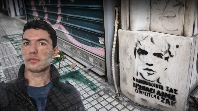 Ξεκινά σήμερα η δίκη για τον θάνατο του Ζακ Κωστόπουλου