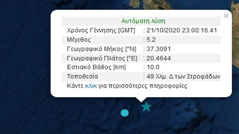 Σεισμική δόνηση 5,2R δυτικά της Ζακύνθου