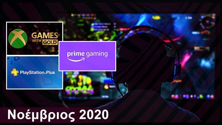 Gaming: Τα δωρεάν παιχνίδια για PlayStation, Xbox και PC | Νοέμβριος 2020