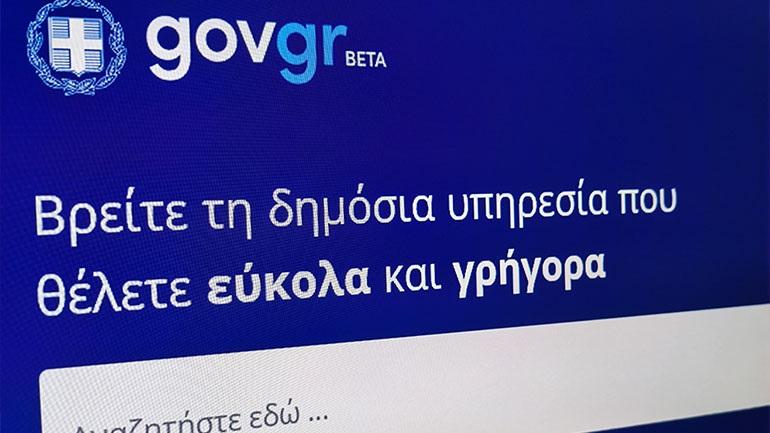 Ψηφιακές αιτήσεις προς τα ΚΕΠ μέσω του gov.gr