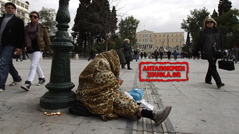 Η Ελλάδα το «παλεύει» να βγεί πρωταθλήτρια στην φτώχεια στην ΕΕ!
