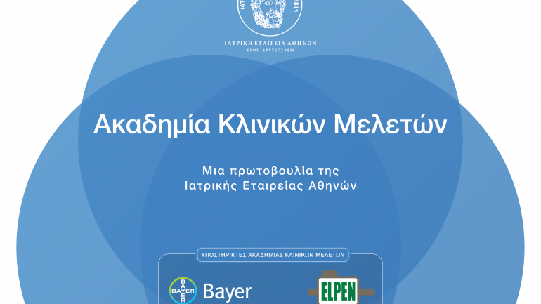 H Ιατρική Εταιρεία Αθηνών ιδρύει την Ακαδημία Κλινικών Μελετών με την υποστήριξη των εταιρειών Bayer Ελλάς και ELPEN