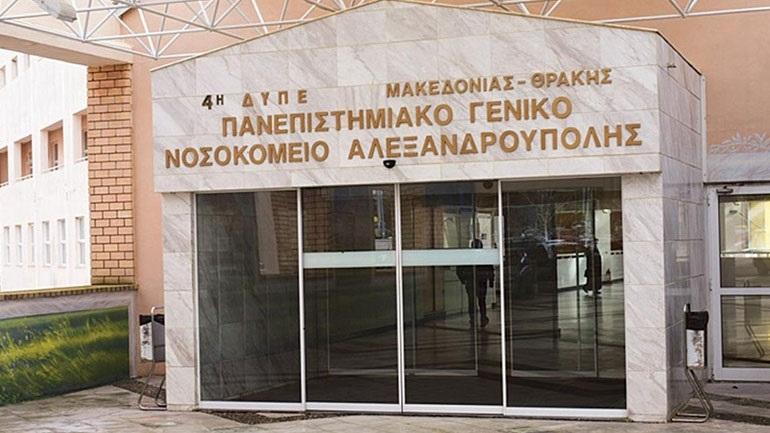 Αλεξανδρούπολη: Κατέληξε 33χρονη από κορωνοϊό