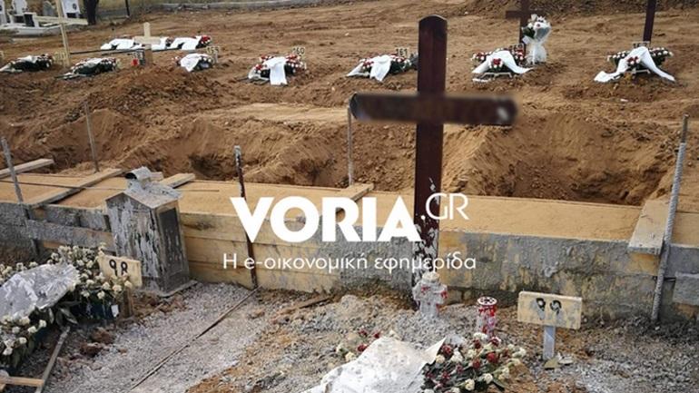Ανοίγουν νέους τάφους για τους νεκρούς του κορωνοϊού στα κοιμητήρια Ευόσμου