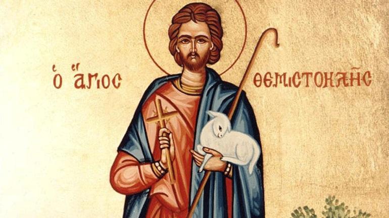 Ποιος ήταν ο Άγιος Θεμιστοκλής που τιμάται σήμερα