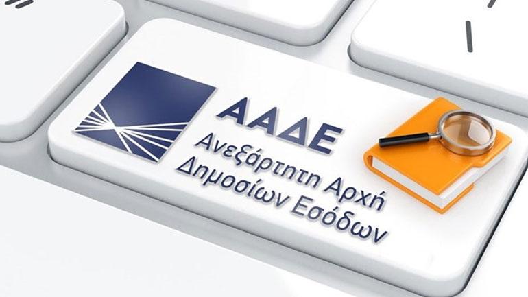 Οφειλές έως 10 ευρώ σε 118.906 φορολογούμενους διέγραψε η ΑΑΔΕ