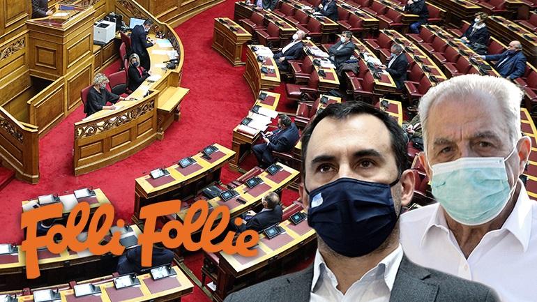 Στη Βουλή η εμπλοκή βουλευτών στη Folli Follie