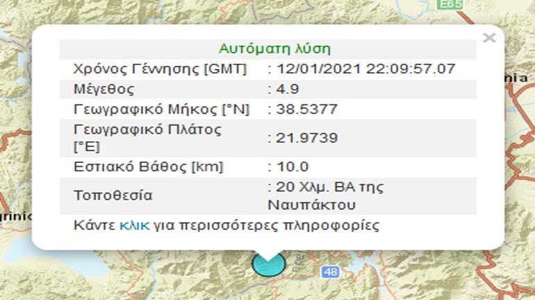 Σεισμική δόνηση 4,9R βορειοανατολικά της Ναυπάκτου
