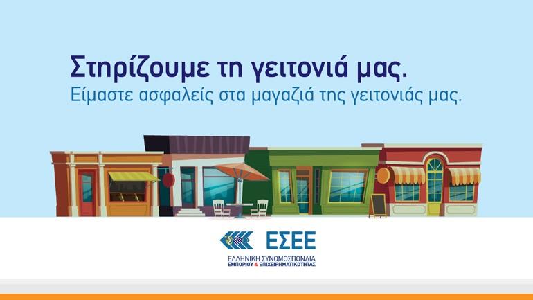 ΕΣΕΕ: Στηρίζουμε τη γειτονιά μας και τα μικρά εμπορικά καταστήματα