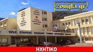 Φωκίδα: Kαταρρέει το νοσοκομείο της Άμφισσας- Συλλαλητήριο  διαμαρτυρίας