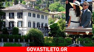 George Clooney: Πουλά τη διάσημη ερωτική του φωλιά στην Ιταλία λόγω παπαράτσι;